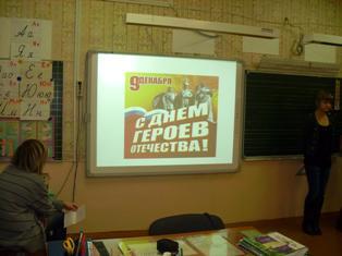 15 декабря 2011 года лекторская группа